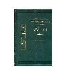 A Comprehensive Persian -...