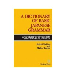 A Dictionary of Basic...