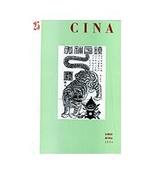 Cina 25