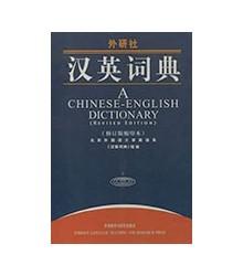 A Chinese-English...