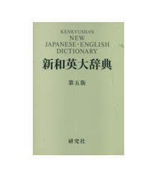 New Japanese-English...