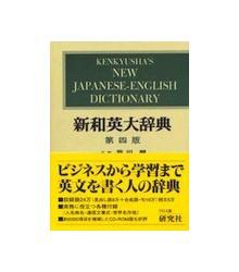 Kenkyusha's New Japanese...