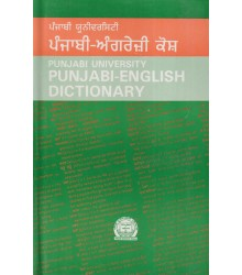 Punjabi-English Dictionary