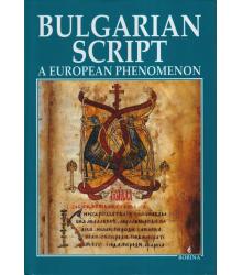 Bulgarian Script